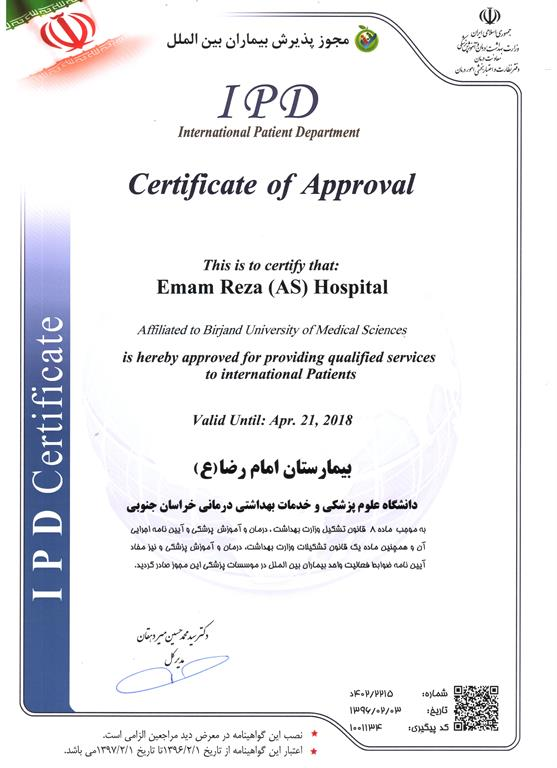 Certificate of Approval for EmamReza Hospital