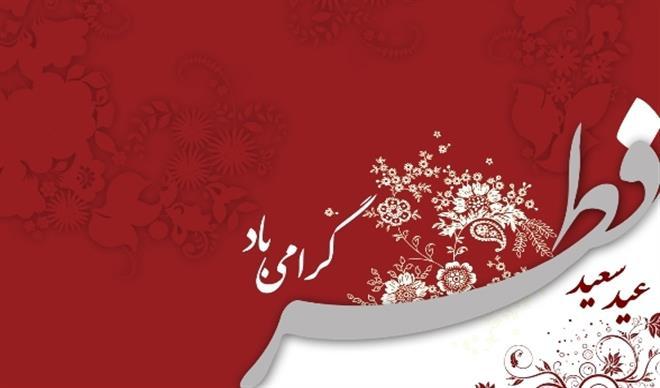 طاعات و عبادات همگان در ماه ضيافت الهي قبول درگاه حضرت حق/ عيد سعيد فطر به جامعه بزرگ و پرتلاش علوم پزشكي بيرجند تبريك و تهنيت باد