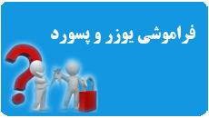 فراموشی یوزر و پسورد