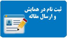 ثبت نام در همایش و ارسال مقاله