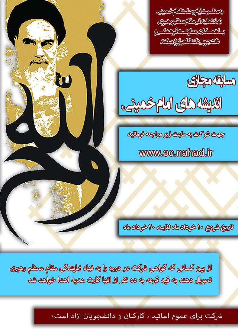 اسامي برگزيدگان مسابقه انديشه هاي امام خميني (ره) مشخص شد .