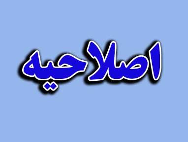 اصلاحيه آگهي ثبت نام انتخابات نظام پزشكي