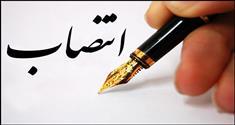 طي حكمي از سوي رئيس دانشگاه