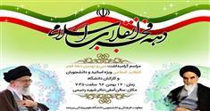 برگزاري مراسم گراميداشت دهه فجر انقلاب