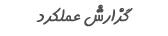 گزارش عملكرد بخش اطلاع رساني